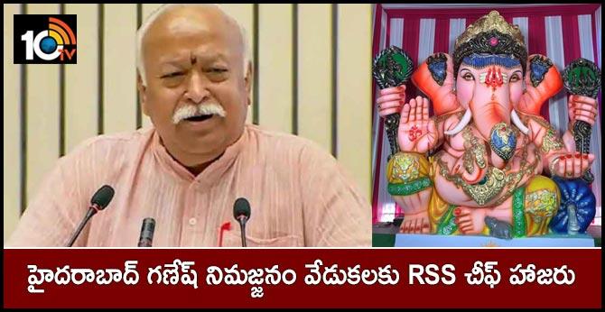 హైదరాబాద్ గణేష్ నిమజ్జనం వేడుకలకు RSS చీఫ్ హాజరు