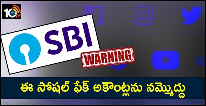 SBI warns account holders against fraudsters and fake social media accounts