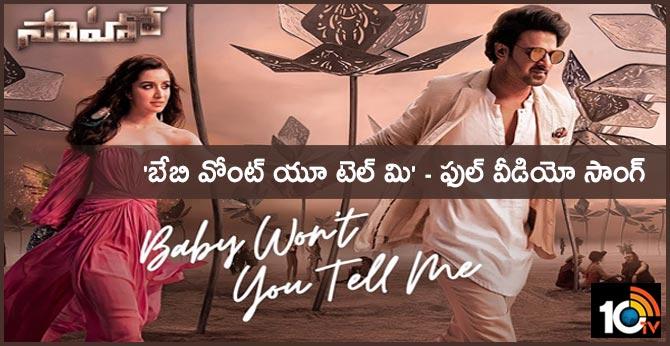 సాహో : 'బేబి వోంట్ యూ టెల్ మి' – ఫుల్ వీడియో సాంగ్