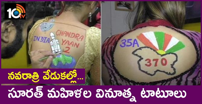 Surat women pose with Chandrayaan-2, Article 370 body paint tattoos during Navratri preps.