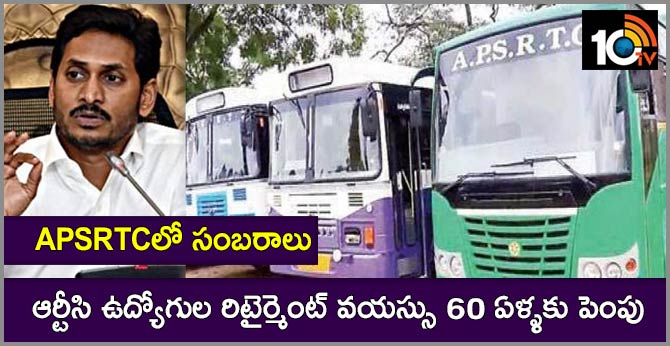 ap cabinet decision retirement age of apsrtc employees is 60