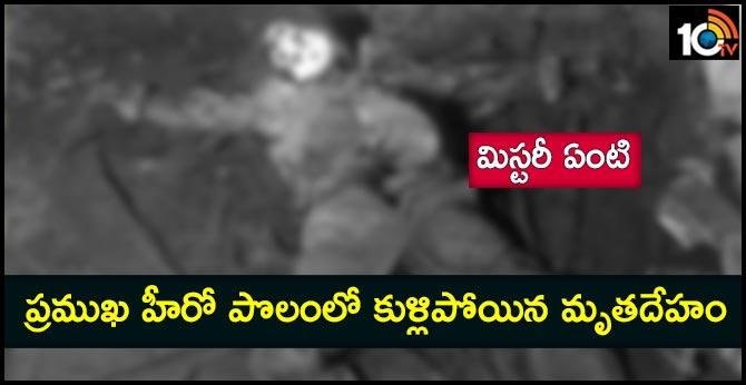 dead body found in hero farm land