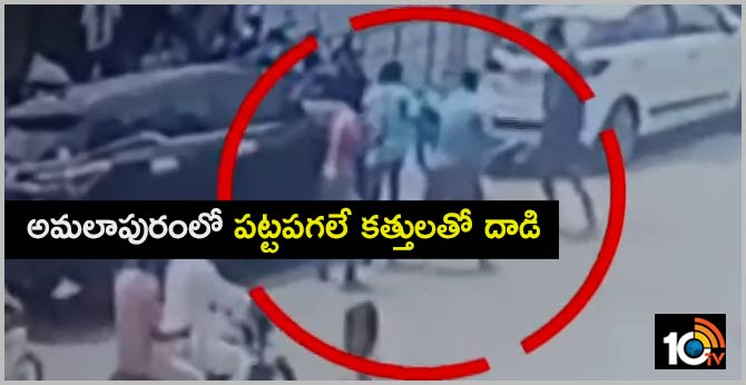 Amalapuram : Five Members Can Attacked On One Man