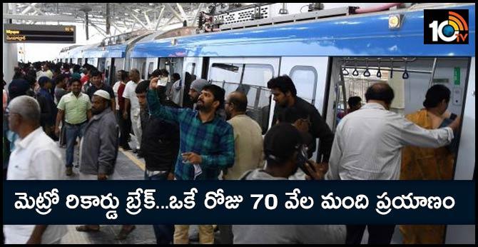 metro new record