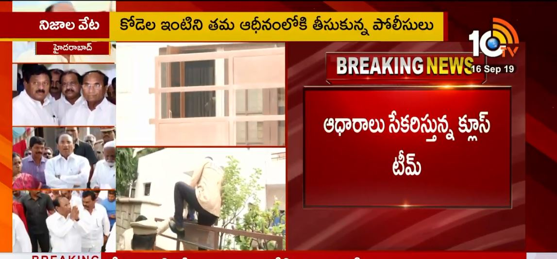 Kodela Sivaprasad's house under police custody