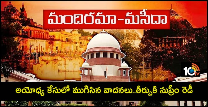 Arguments end, judgement reserved in ayodhya case