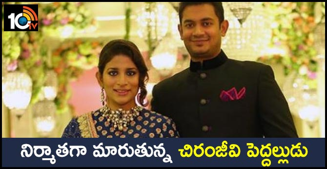 Chiranjeevi son-in-law to producer Web Series