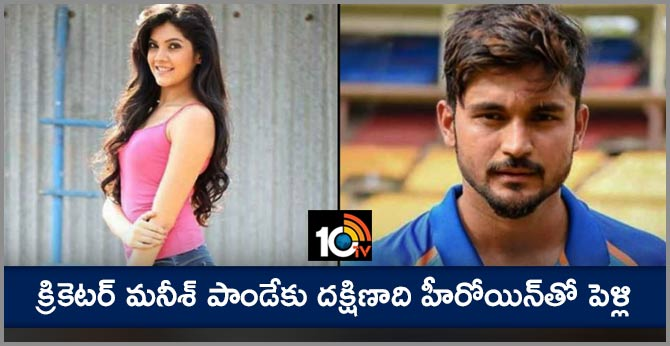 Cricketer Manish Pandey set to marry South Indian Actress Ashrita Shetty In December