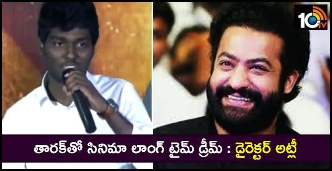 Director Atlee Hints Media about Movie with NTR