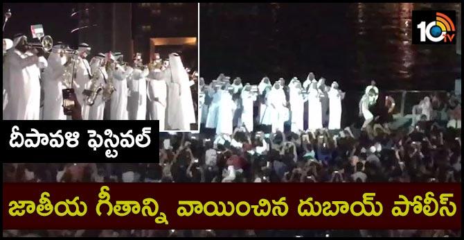 Dubai Police band plays Indian national anthem