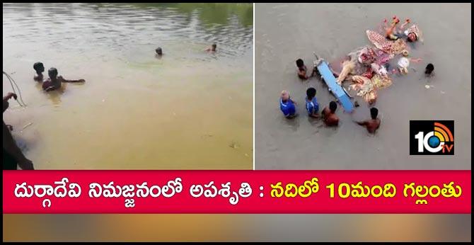 దుర్గాదేవి నిమజ్జనంలో అపశృతి : నదిలో 10మంది గల్లంతు