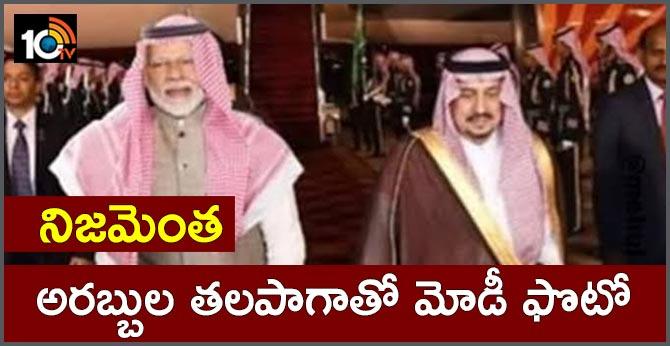 FAKE ALERT: Doctored image of PM Modi wearing Arab headgear goes viral
