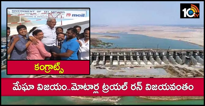 Gayatri 8 Package Last Motor Trail Run Success Kaleshwaram Project