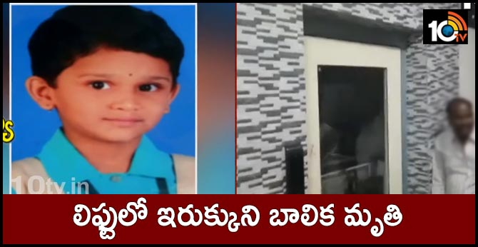 Girl killed in lift