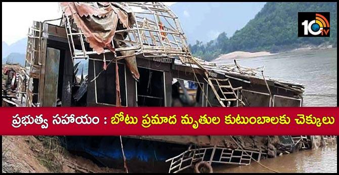 Distribution of checks to families of Godavari boat deaths
