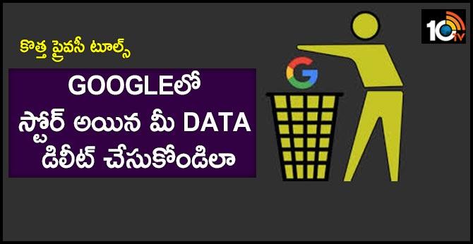 కొత్త ప్రైవసీ టూల్స్ : Googleలో స్టోర్ అయిన మీ Data డిలీట్ చేసుకోండిలా
