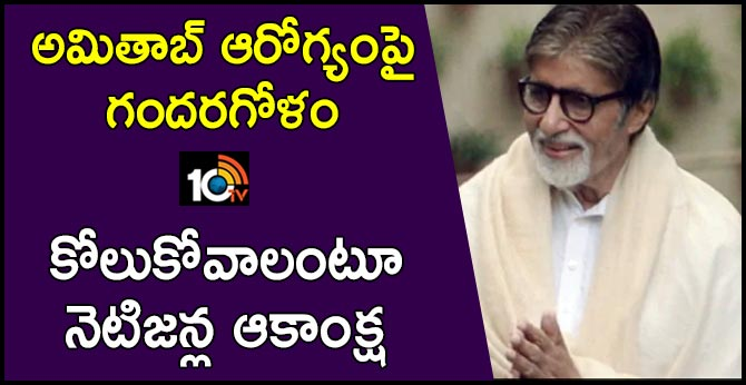 Hospitalised or not, fans are replying to Amitabh Bachchan's tweets and praying for his health