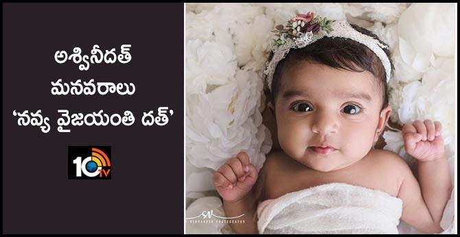 Introducing Swapna Dutt's Baby Girl Navya Vyjayanthi Dutt Vetukuri