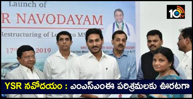 Launch of the Navodaya Scheme in AP