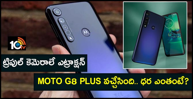 Moto g8 plus launched india triple rear camera, Check Price here