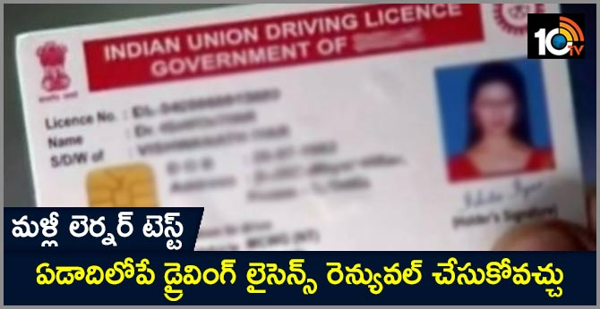 Now renew driving licence within a year from expiry or take learner's test again