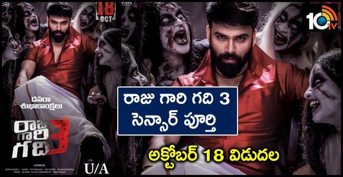 Raju Gari Gadhi 3 censor done 'U/A' Grand Release on October 18th