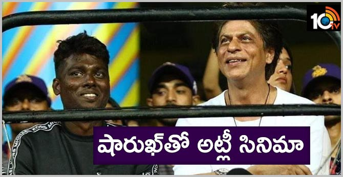 Shah Rukh Khan and Tamil director Atlee to join hands for a film?