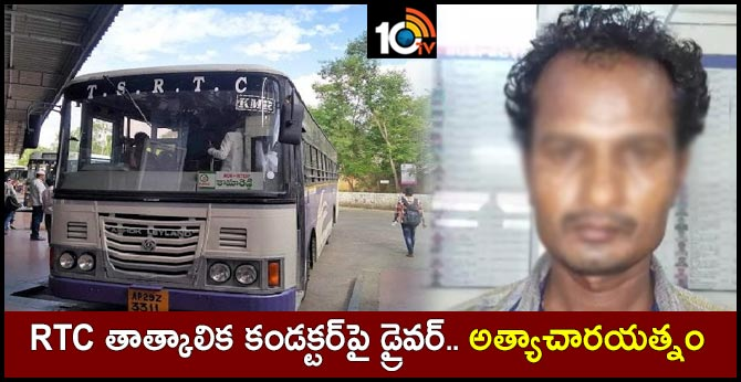 TSRTC temporary driver booked for attempt to rape woman conductor in Mancherial