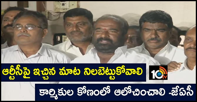 The assurance given to the TS RTC must be enforced Ashwathama Reddy