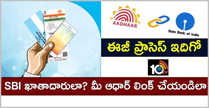 Your SBI Account with Aadhaar linking, Follow the Simple steps