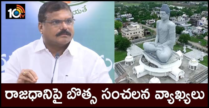 ap minister botsa on capital issue
