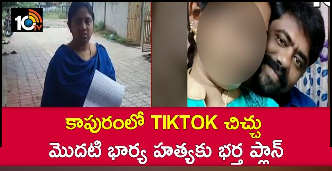 husband plans to kill first wife of tik tok