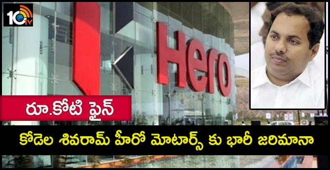 one crore fine for Kodlea sivaram hero motors