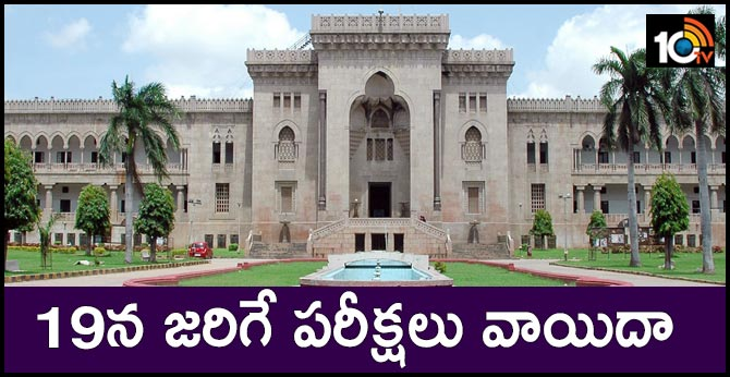 osmania university exams postponed