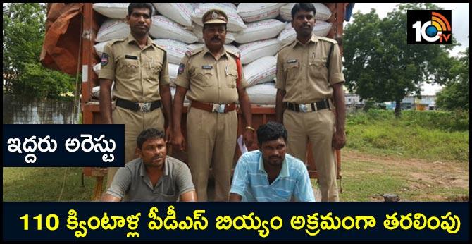 110 క్వింటాళ్ల పీడీఎస్ బియ్యం అక్రమంగా తరలింపు : ఇద్దరు అరెస్టు