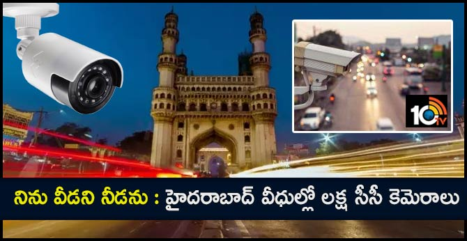to control trafic hyderabad police arranging lakh of cc camaras
