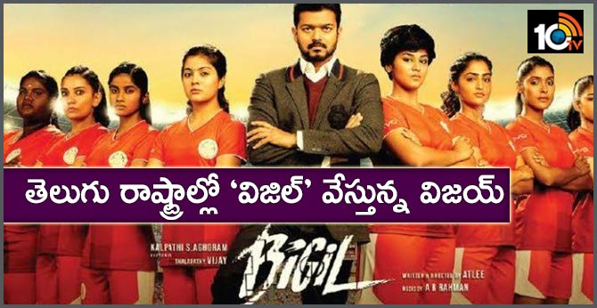 vijay whistle bigil-5days box office collections