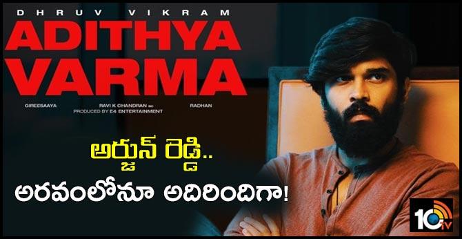 Adithya Varma gets positive response in kollywood