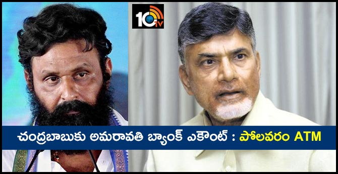 Amaravathi Bank Account ..Polavaram Project used as ATM on Kodali Nani criticizes Chandrababu