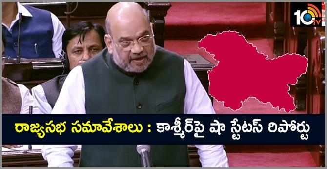 Amit Shah gives status report in Rajya Sabha