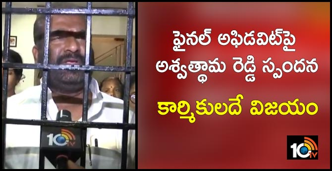 Ashwaththamareddy's response on filing of TS final affidavit