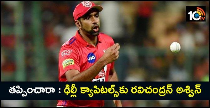 IPL: Ashwin, Kings XI Punjab part ways