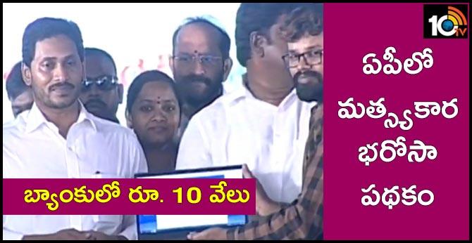 CM Jagan | YSR Matsyakara Bharosa And Several Development Works Launch