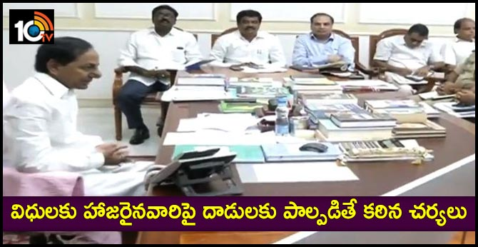 CM KCR review on RTC