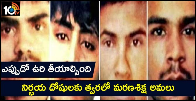 Nirbhaya gangrape: Convicts could be executed soon