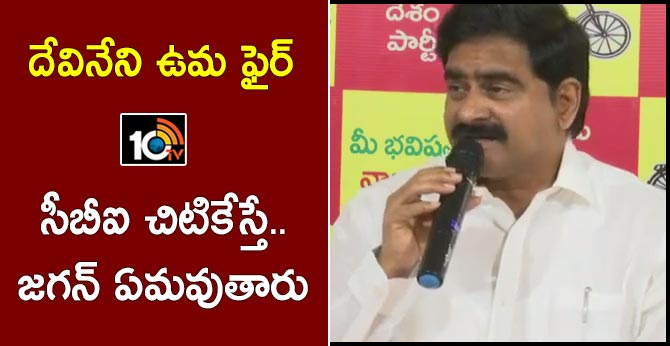 Devineni Uma is angry On Minister Kodali Nani