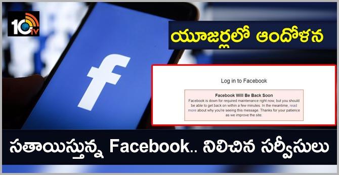 యూజర్లలో ఆందోళన : సతాయిస్తున్న Facebook.. నిలిచిన సర్వీసులు