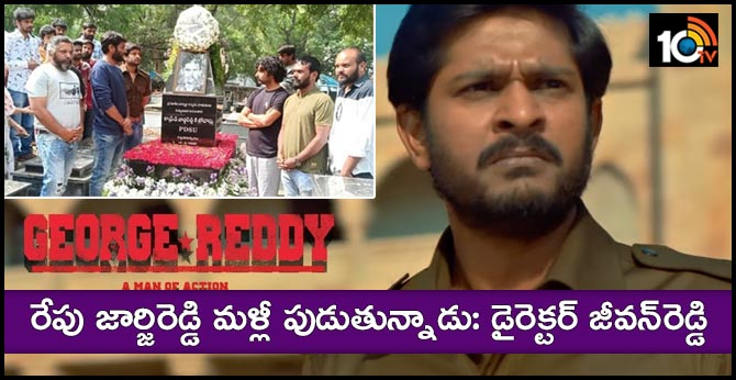 George Reddy movie team pays tribute to george reddys tomb