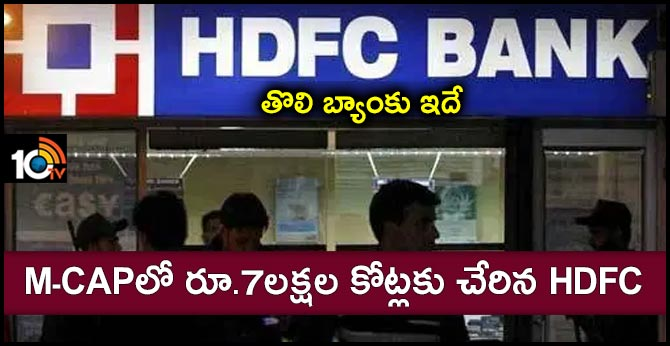HDFC Bank becomes first bank to cross Rs 7 lakh crore market cap