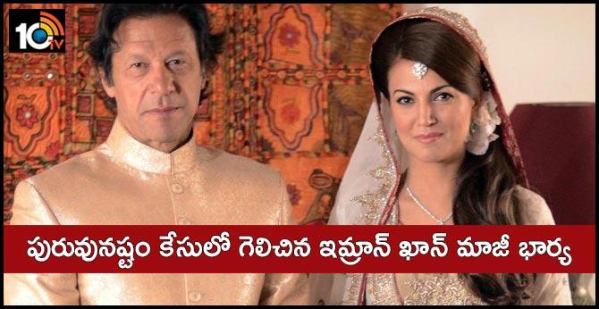 Imran Khan's Ex-Wife Reham Khan Wins Defamation Case In UK High Court